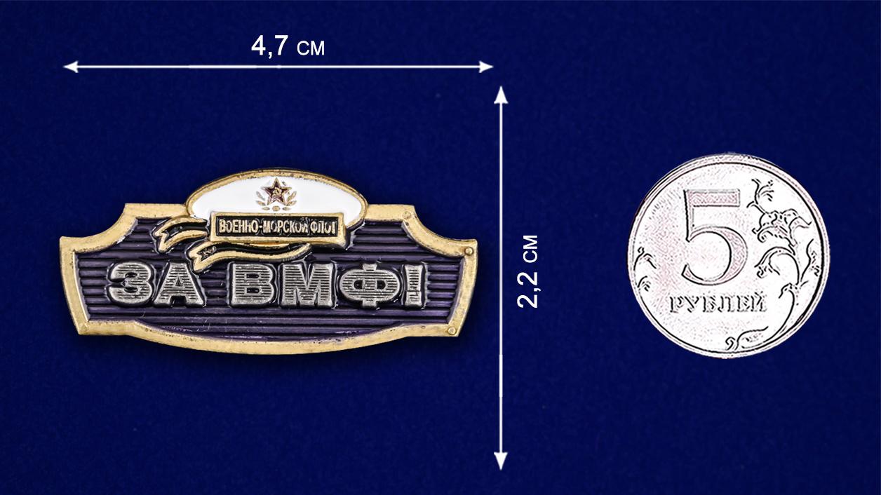 Сувенирный шильдик ВМФ - размер