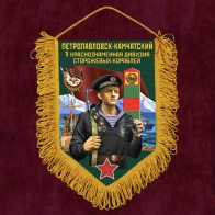 Сувенирный вымпел 1 Краснознамённая дивизия сторожевых кораблей