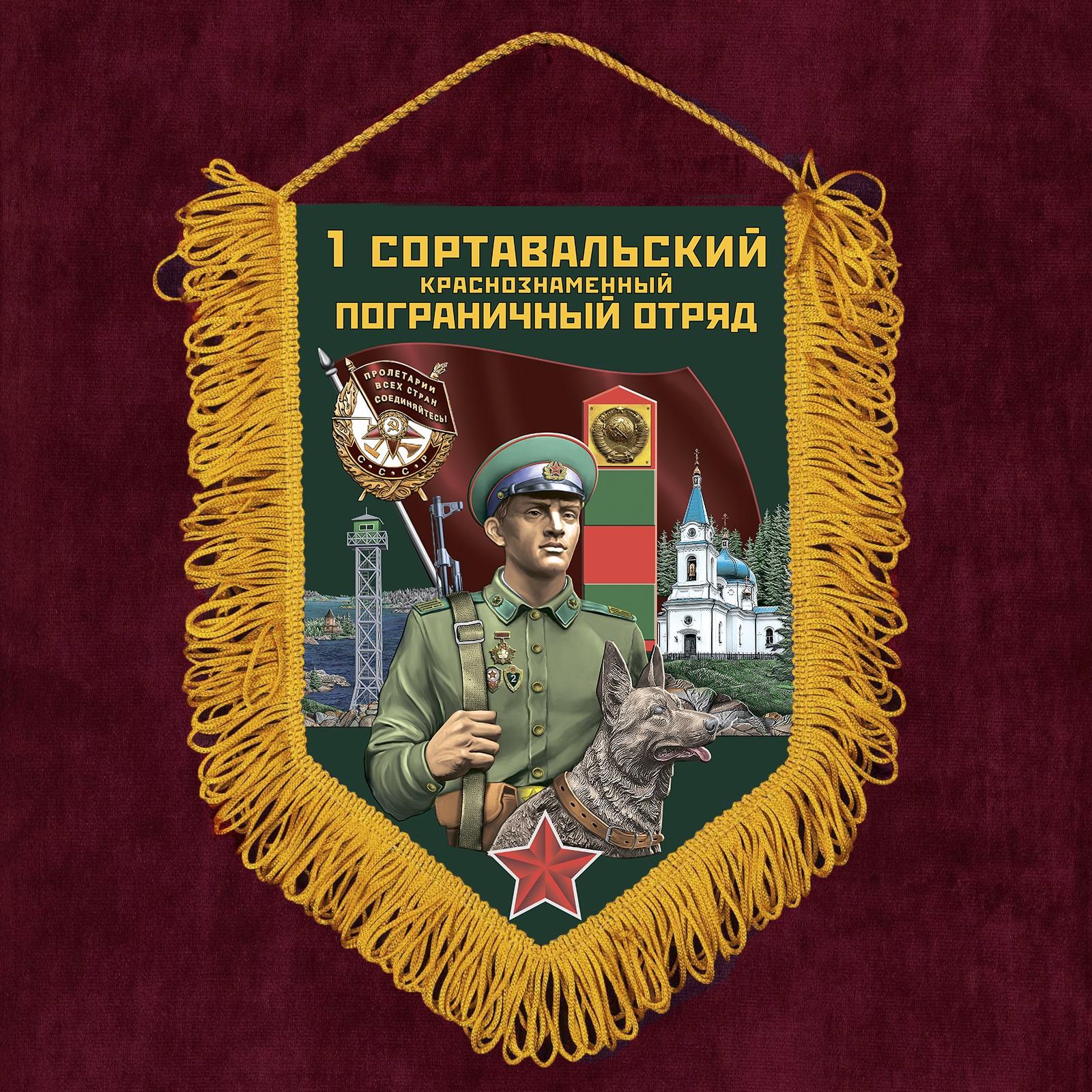"""Сувенирный вымпел """"1 Сортавальский пограничный отряд"""""""