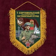 Сувенирный вымпел 1 Сортавальский пограничный отряд