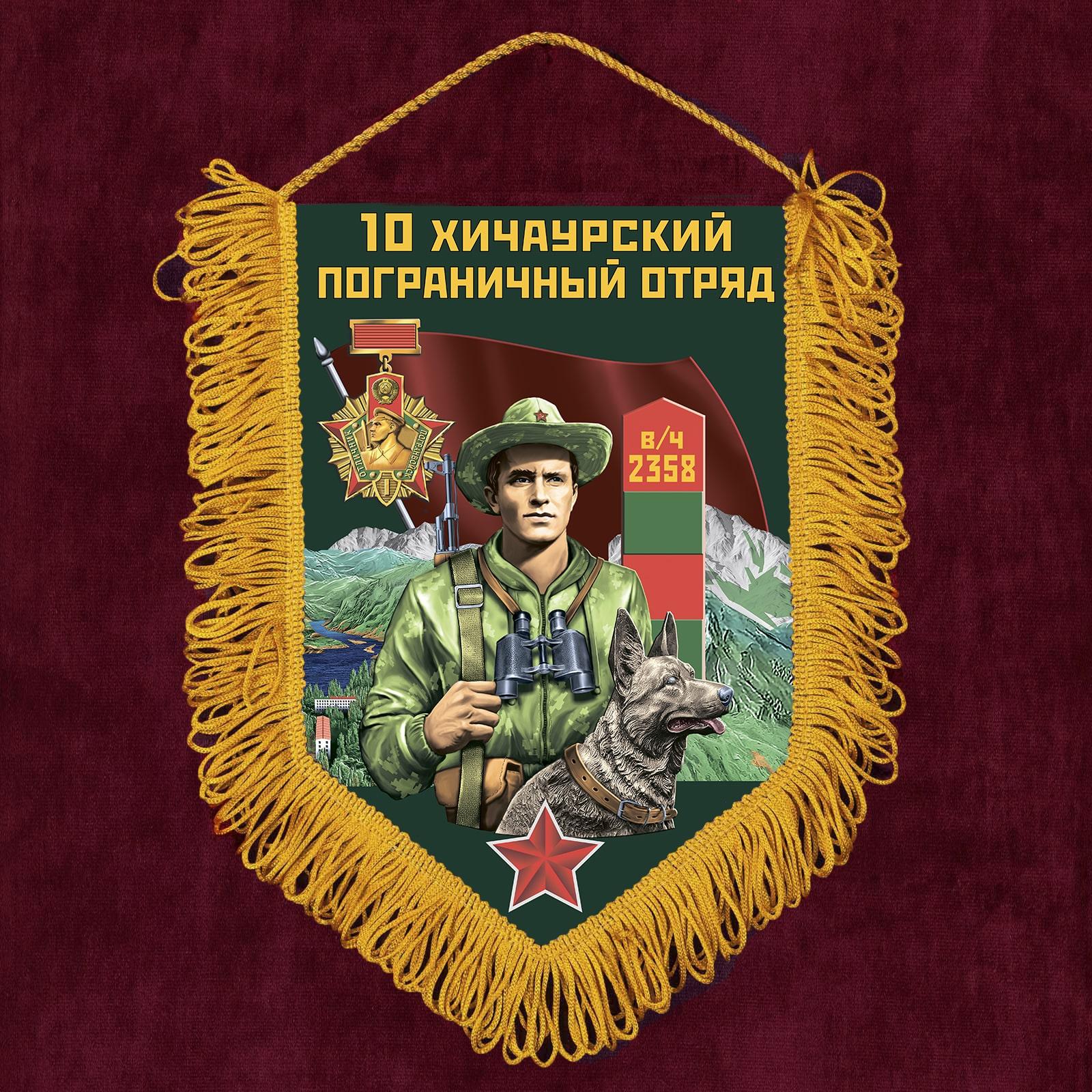 """Сувенирный вымпел """"10 Хичаурский пограничный отряд"""""""