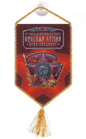 """Сувенирный вымпел """"100 лет Красной Армии"""" на присоске"""