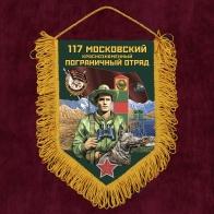 """Сувенирный вымпел """"117 Московский пограничный отряд"""""""