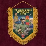 Сувенирный вымпел 118 Ишкашимский пограничный отряд