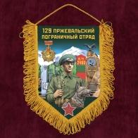 """Сувенирный вымпел """"129 Пржевальский пограничный отряд"""""""