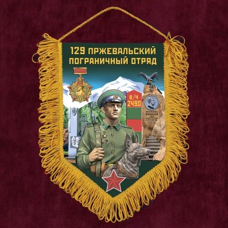 Сувенирный вымпел 129 Пржевальский пограничный отряд