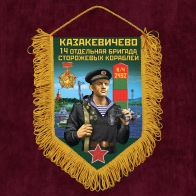 Сувенирный вымпел 14 ОБрПСКр Казакевичево