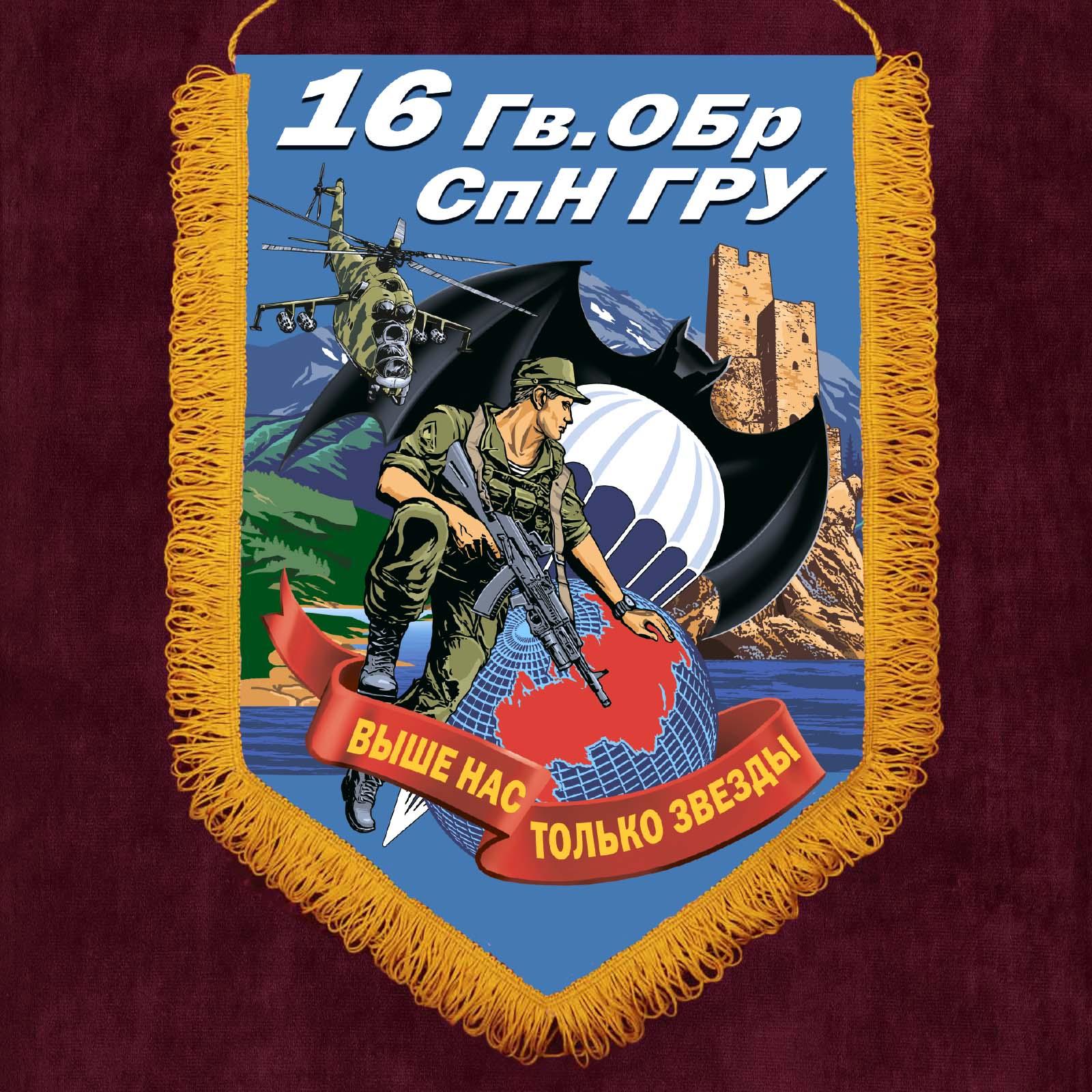 """Сувенирный вымпел """"16 Гв. ОБрСпН ГРУ"""""""