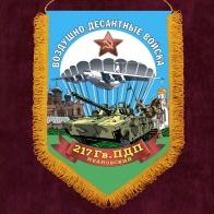 Сувенирный вымпел 217 Гв. ПДП