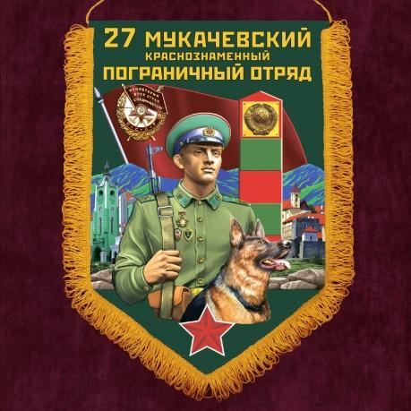 Сувенирный вымпел 27 Мукачевский пограничный отряд