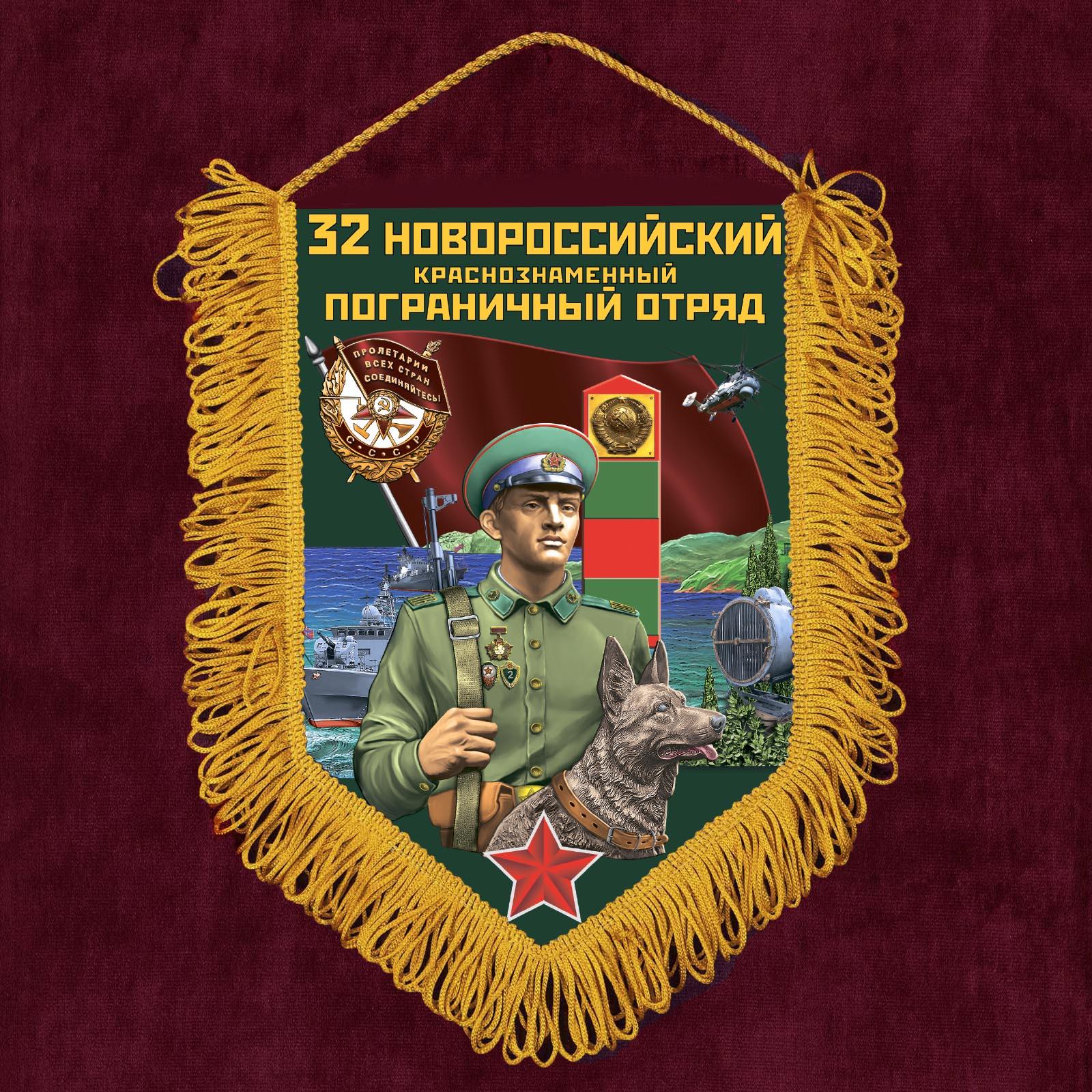 """Сувенирный вымпел """"32 Новороссийский пограничный отряд"""""""