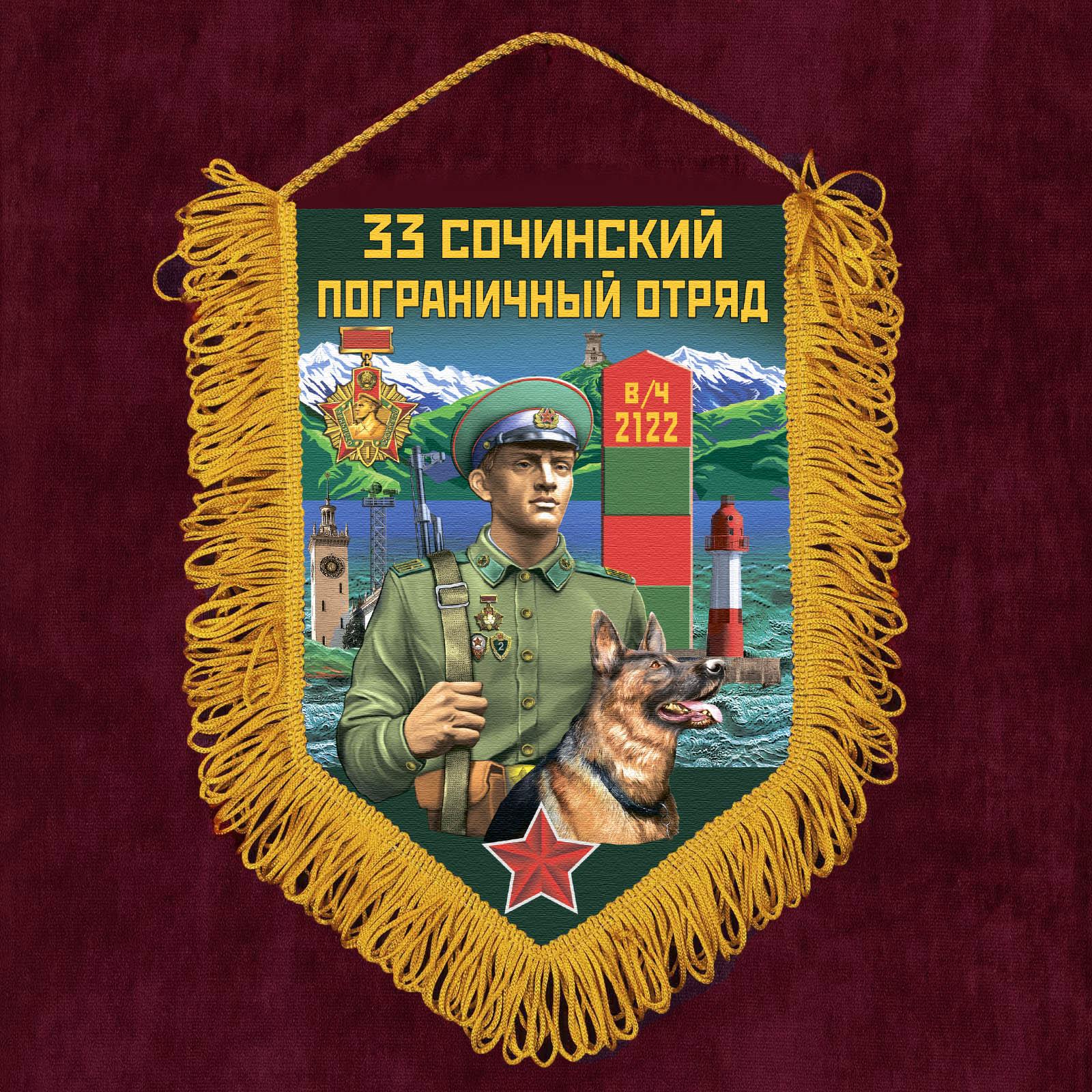 """Сувенирный вымпел """"33 Сочинский пограничный отряд"""""""