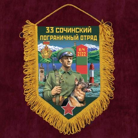 Сувенирный вымпел 33 Сочинский пограничный отряд