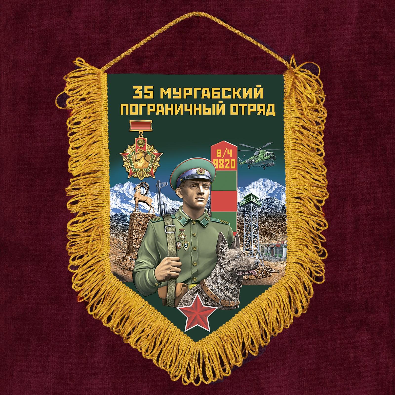 """Сувенирный вымпел """"35 Мургабский пограничный отряд"""""""