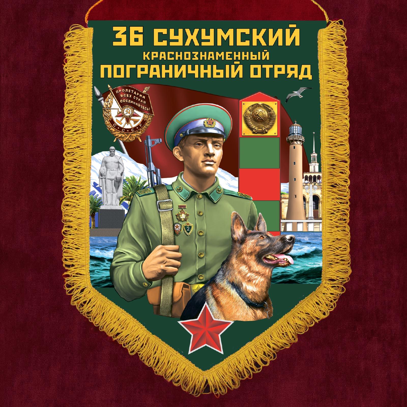 """Сувенирный вымпел """"36 Сухумский пограничный отряд"""""""