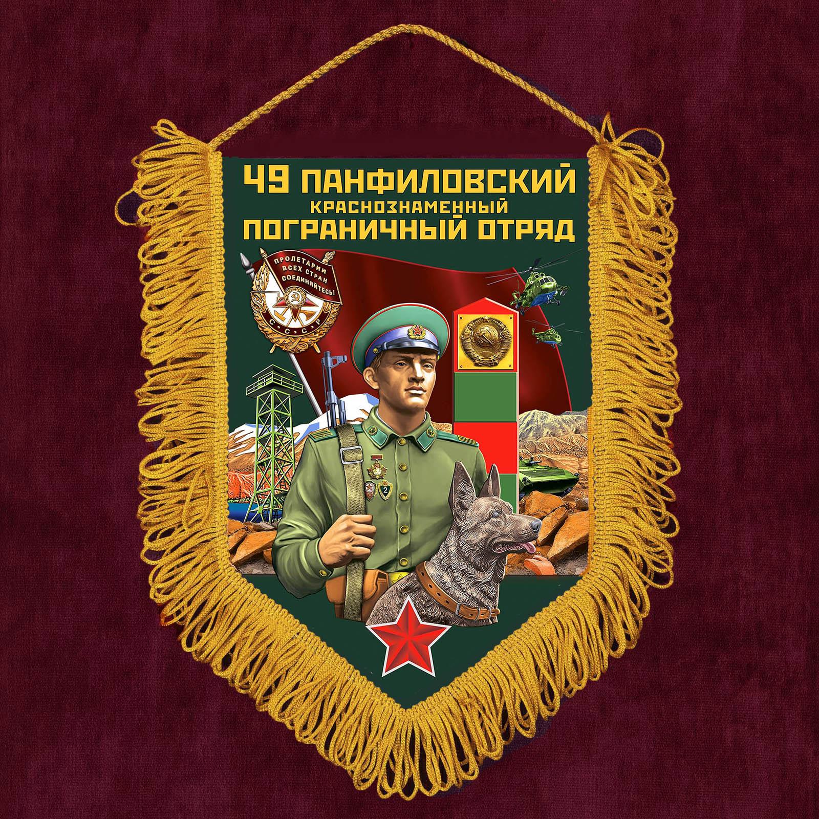 """Сувенирный вымпел """"49 Панфиловский пограничный отряд"""""""