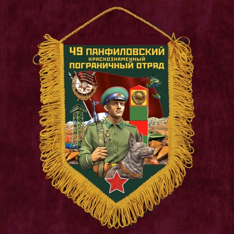 Сувенирный вымпел 49 Панфиловский пограничный отряд