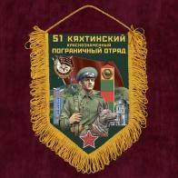 Сувенирный вымпел 51 Кяхтинский пограничный отряд