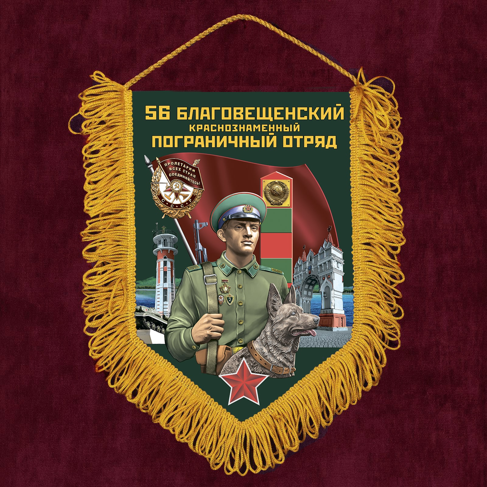 """Сувенирный вымпел """"56 Благовещенский пограничный отряд"""""""