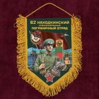 """Сувенирный вымпел """"62 Находкинский пограничный отряд"""""""