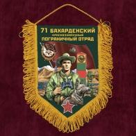 """Сувенирный вымпел """"71 Бахарденский пограничный отряд"""""""