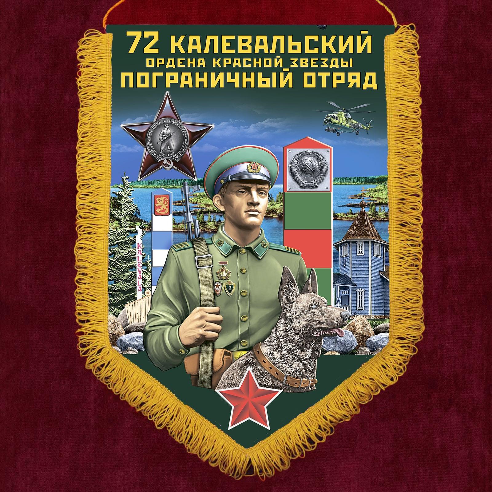"""Сувенирный вымпел """"72 Калевальский пограничный отряд"""""""