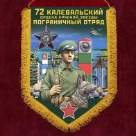 Сувенирный вымпел 72 Калевальский пограничный отряд