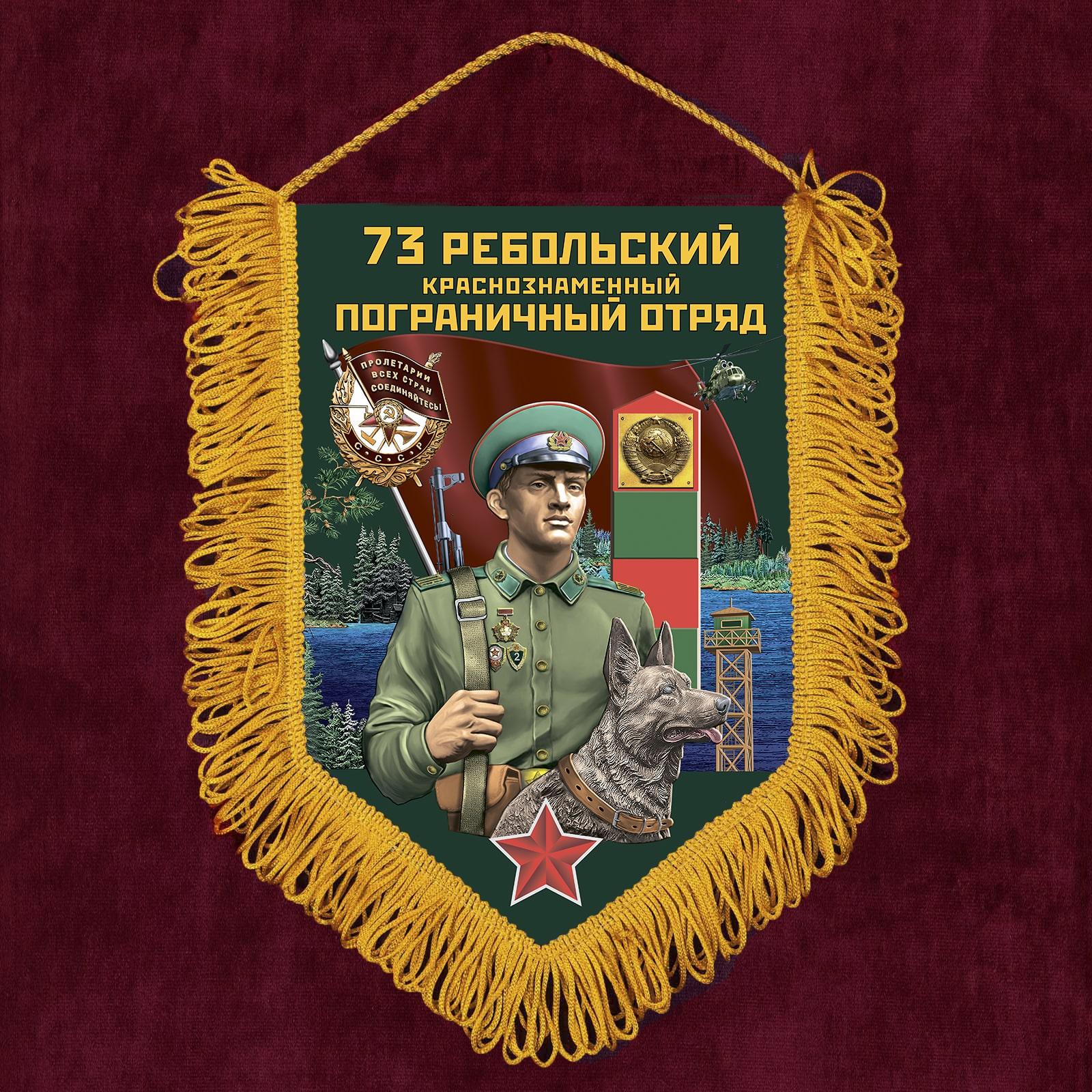 """Сувенирный вымпел """"73 Ребольский пограничный отряд"""""""
