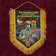 Сувенирный вымпел 73 Ребольский пограничный отряд