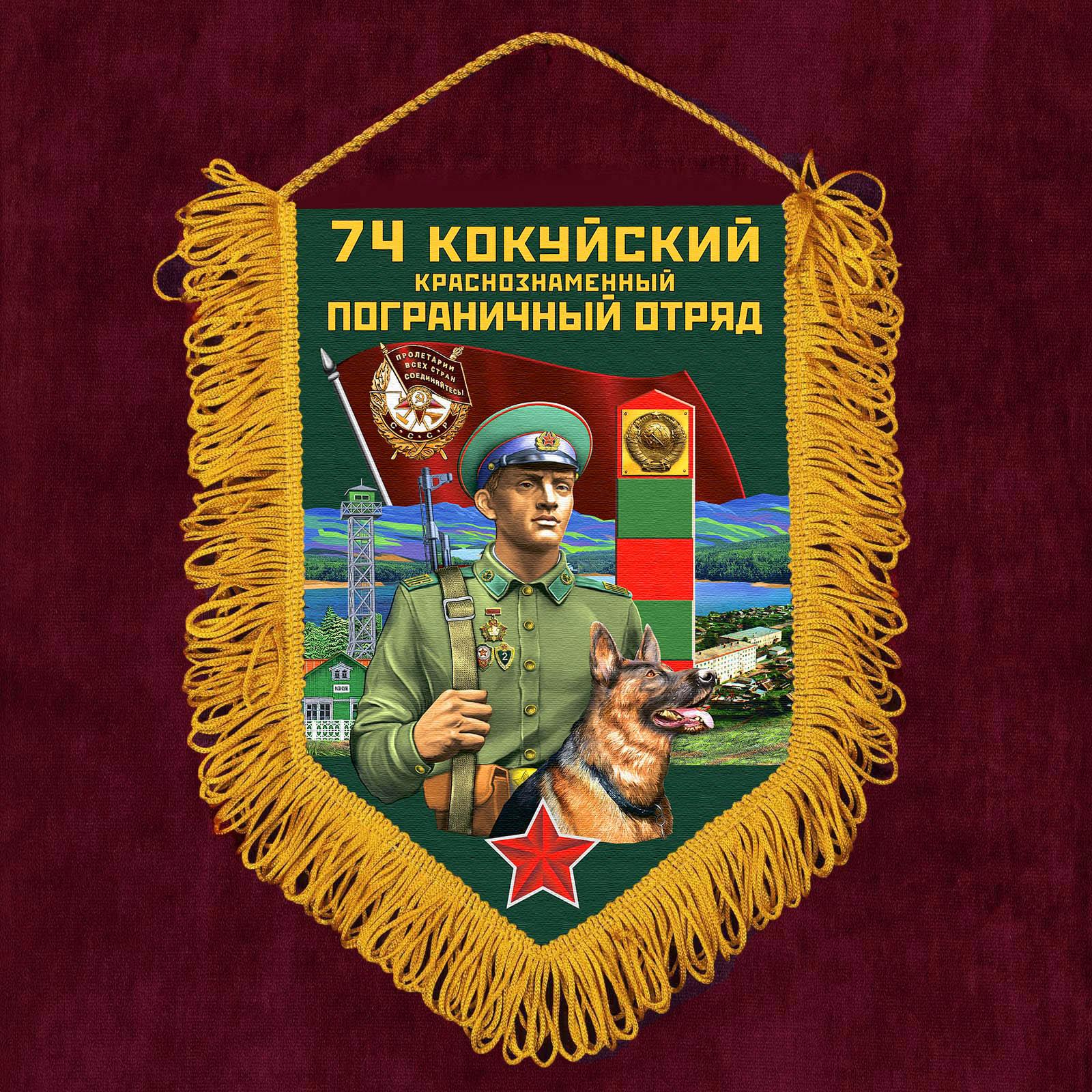 """Сувенирный вымпел """"74 Кокуйский пограничный отряд"""""""