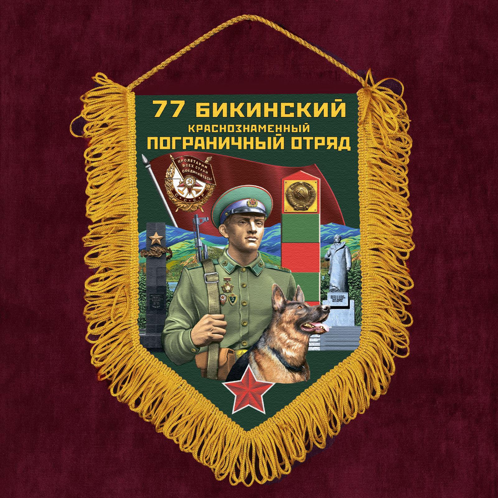 Сувенирный вымпел 77 Бикинский пограничный отряд