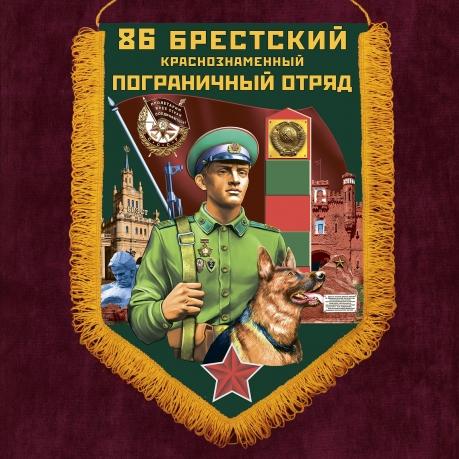 Сувенирный вымпел 86 Брестский пограничный отряд