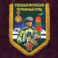 """Сувенирный вымпел """"Арктический пограничный отряд"""""""