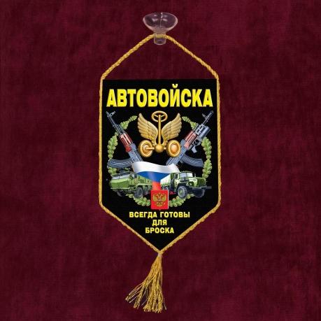 """Сувенирный вымпел """"Автовойска"""" на присоске"""