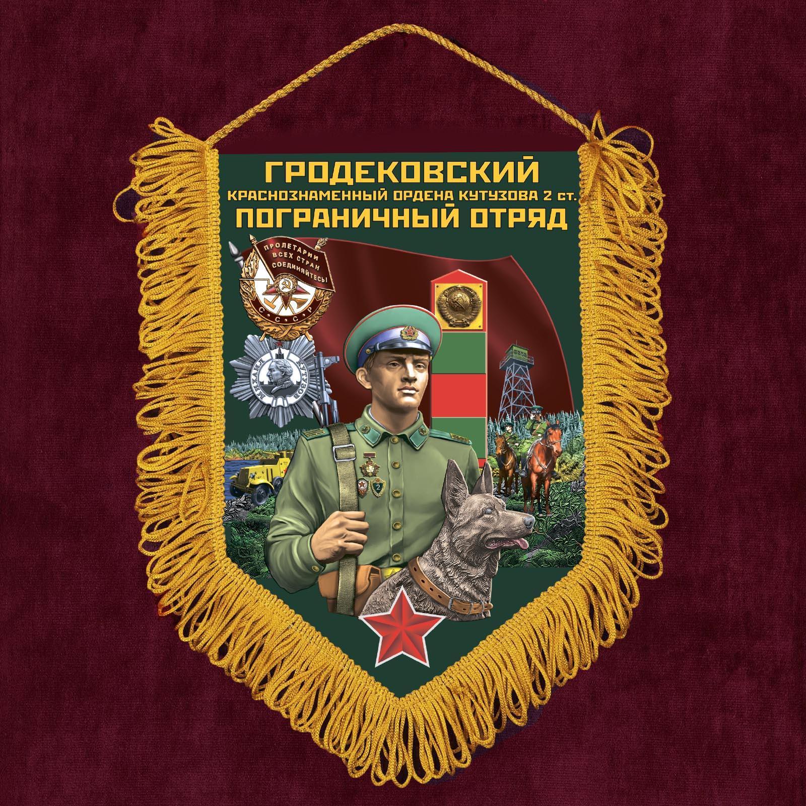 """Сувенирный вымпел """"Гродековский пограничный отряд"""""""