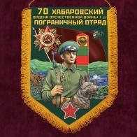 Сувенирный вымпел Хабаровский пограничный отряд