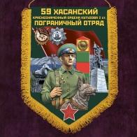 """Сувенирный вымпел """"Хасанский пограничный отряд"""""""