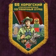 """Сувенирный вымпел """"Хорогский пограничный отряд"""""""