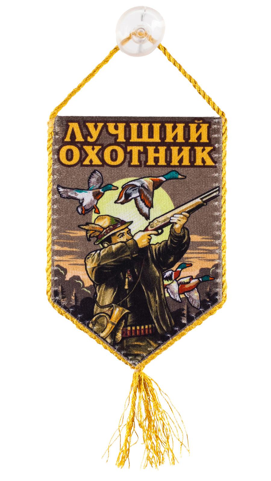 """Сувенирный вымпел """"Лучший охотник"""" в машину"""
