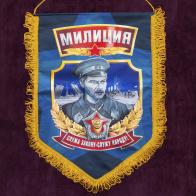 """Сувенирный вымпел """"Милиция"""""""