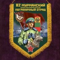 """Сувенирный вымпел """"Мурманский пограничный отряд"""""""