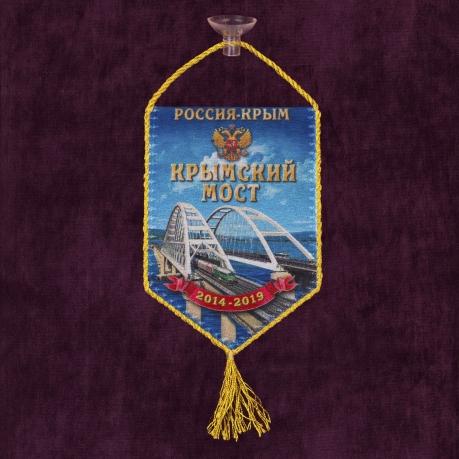 """Купить сувенирный вымпел на присоске """"Крымский мост"""""""