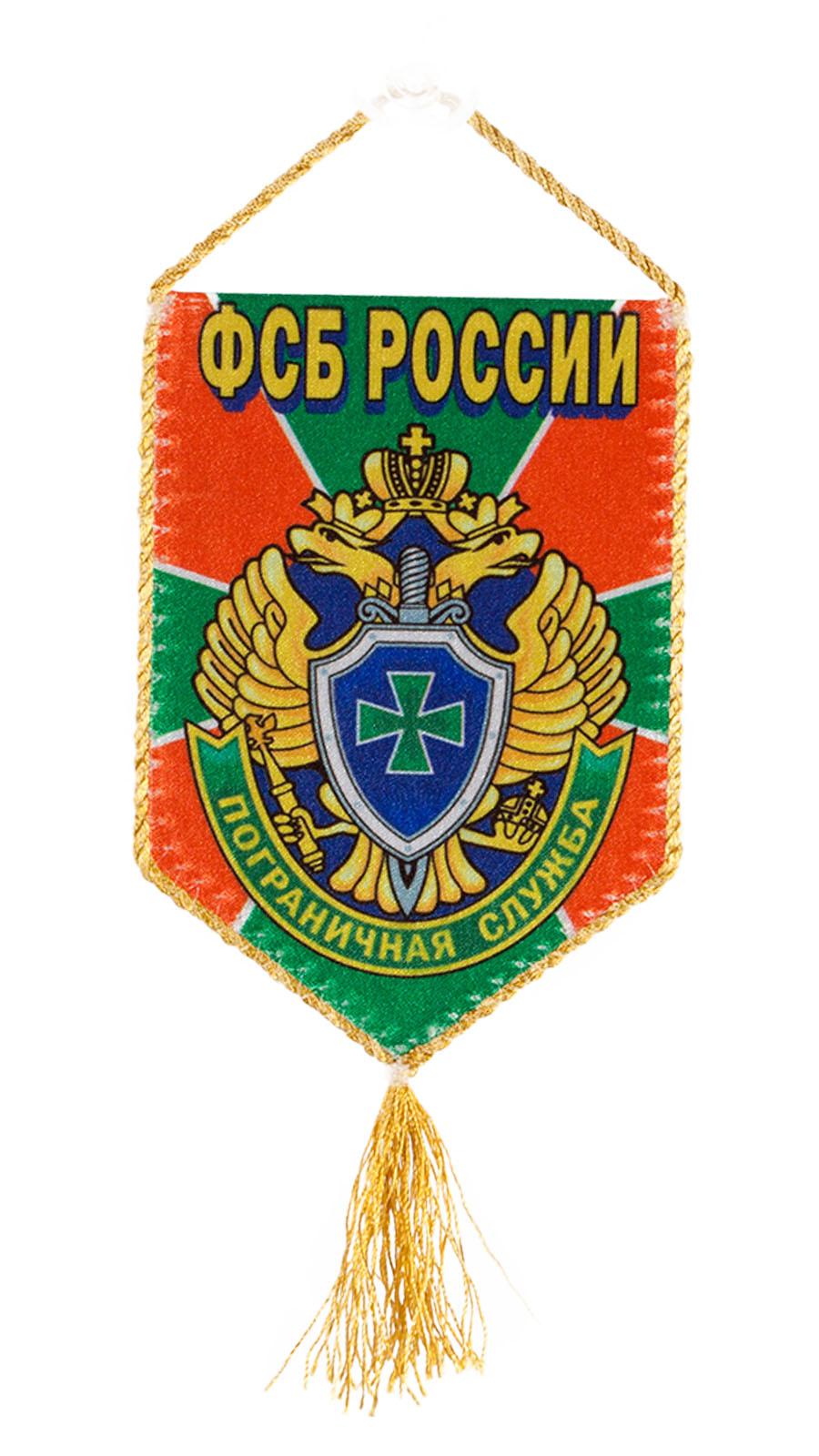 Сувенирный вымпел ПВ ФСБ РФ