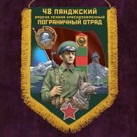 """Сувенирный вымпел """"Пянджский пограничный отряд"""""""