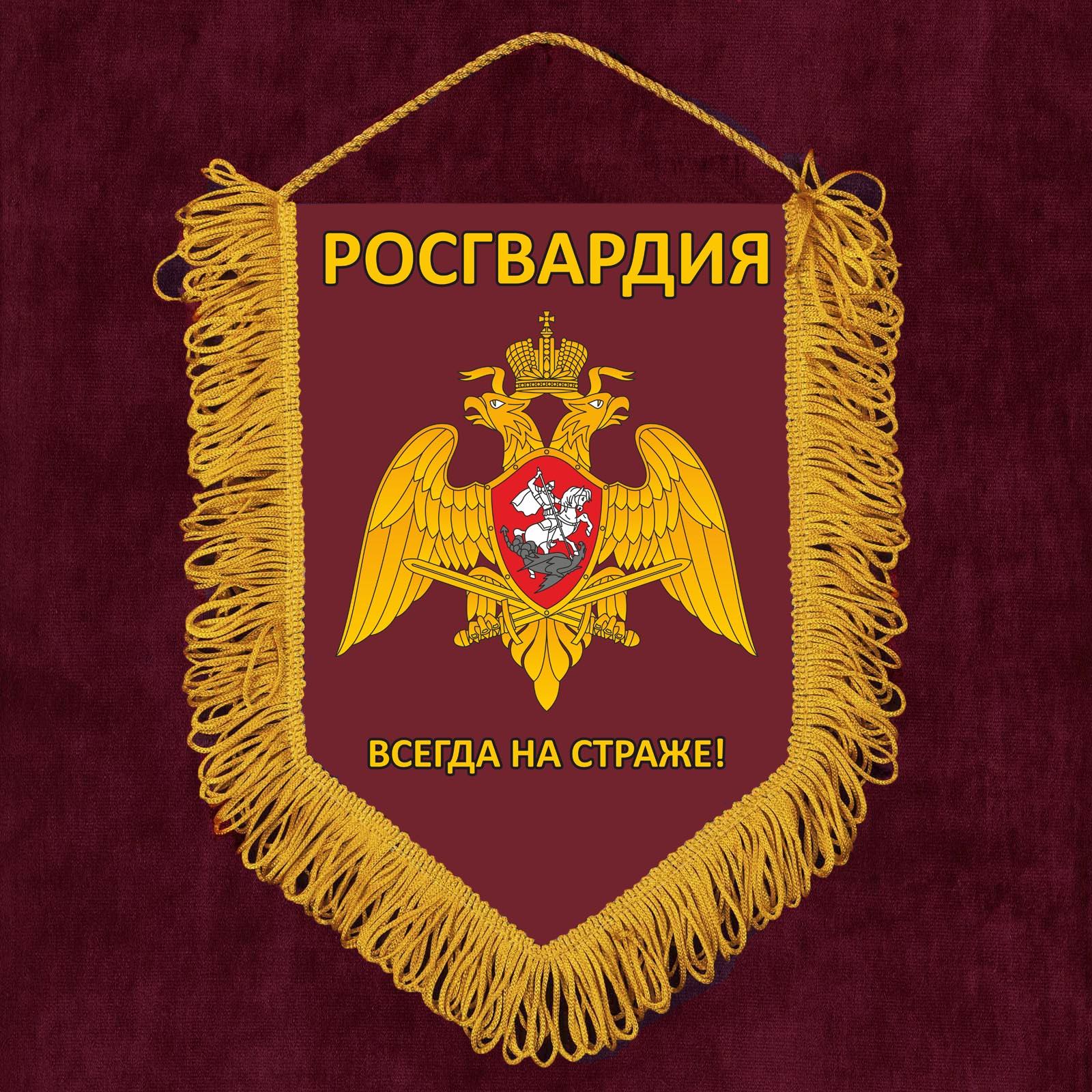 Сувенирный вымпел Росгвардия с девизом