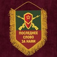 Сувенирный вымпел с девизом мотострелковых войск
