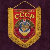 """Сувенирный вымпел """"Советский Союз"""" - купить по приемлемой цене"""