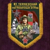 """Сувенирный вымпел """"Термезский пограничный отряд"""""""