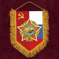 Сувенирный вымпел Воину-интернационалисту
