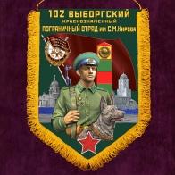 """Сувенирный вымпел """"Выборгский пограничный отряд"""""""